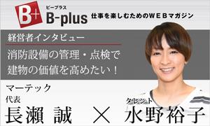 タレント 水野裕子さんと対談(経営者インタビュー)
